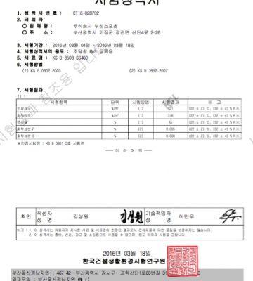 SS400 시험성적서